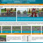 http---profteh.com-mirea-posters-25825